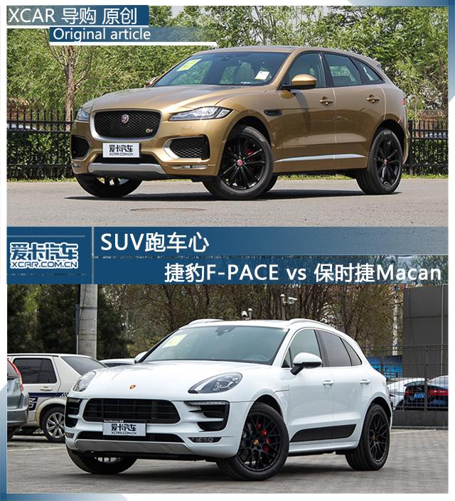 捷豹F-PACE vs 保时捷Macan